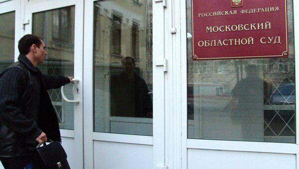 Moskova Bölge Mahkemesi - Sputnik Türkiye