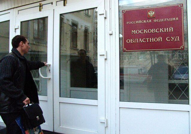 Moskova Bölge Mahkemesi