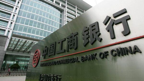 Çin bankası ICBC - Sputnik Türkiye