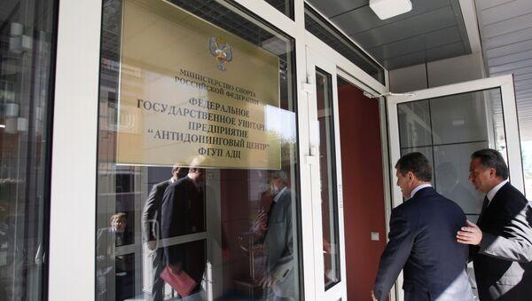 Moskova'daki WADA dopingle mücadele merkezi  - Sputnik Türkiye