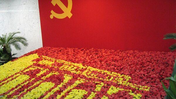 Komünist parti bayrağı - Sputnik Türkiye