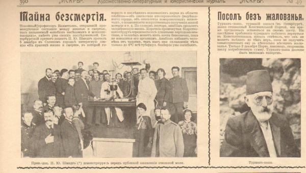 İskrı dergisi. 1913  yılı, № 49 - Sputnik Türkiye