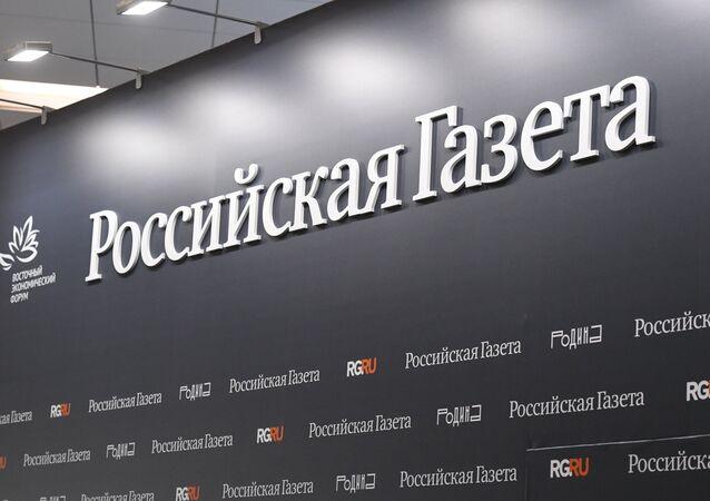 Rossisykaya Gazeta