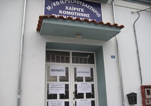 Batı Trakya'da, Gümülcine Medrese-i Hayriye okulu öğrencileri, Türkçe ders saatlerinin azaltıldığı gerekçesiyle protesto gösterisi düzenledi.