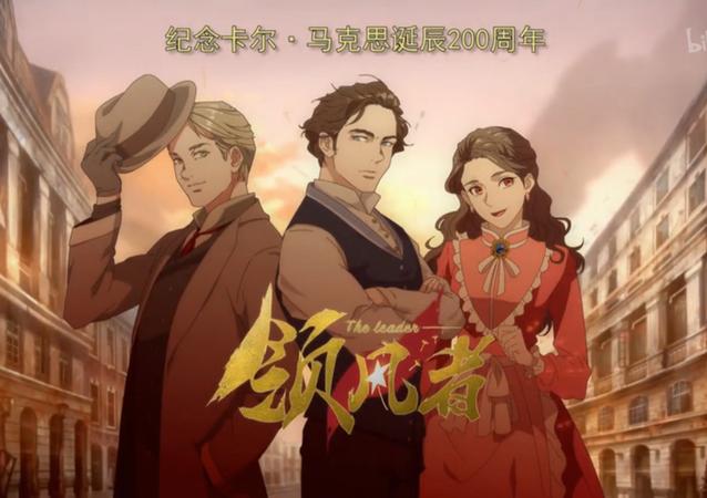 Çin'de yayınlanan Karl Marx animesi