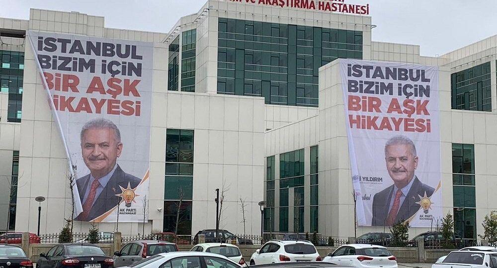 Sultangazi Haseki Eğitim ve Araştırma Hastanesi'ne Binali Yıldırım'ın afişleri asıldı