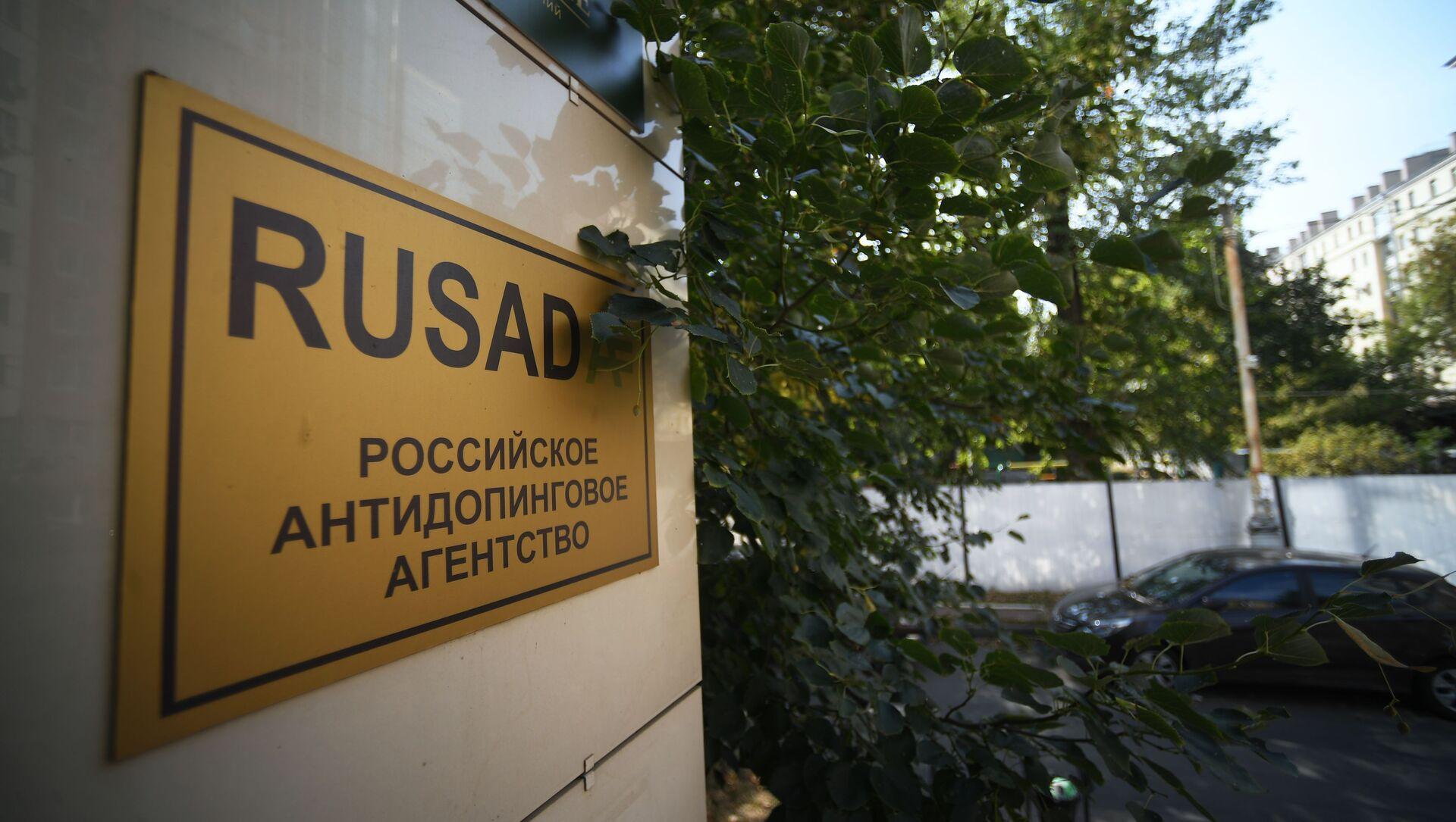 Rus Dopingle Mücadele Ajansı (RUSADA) - Sputnik Türkiye, 1920, 02.08.2021