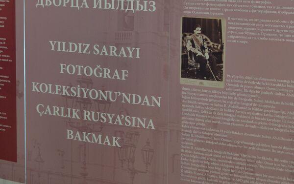 Yıldız sarayının fotoğraf koleksiyonu - Sputnik Türkiye