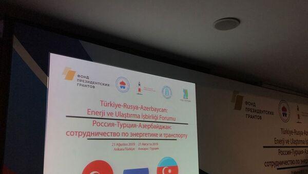 Türkiye-Rusya-Azerbaycan: Enerji ve Ulaştırma İşbirliği Forumu - Sputnik Türkiye