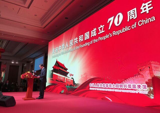 Çin'in 70. kuruluş yıl dönümü Ankara'da kutlandı