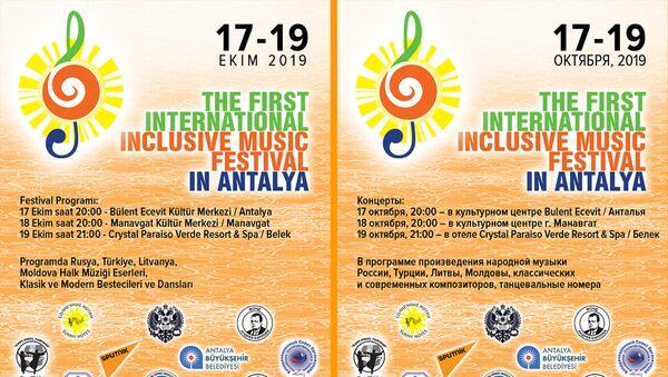 Birinci Antalya Uluslararası Kapsamlı Müzik Festivali - Sputnik Türkiye