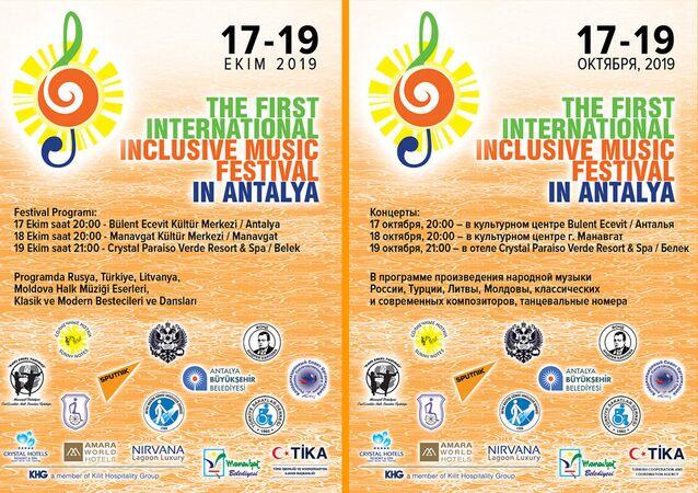 Birinci Antalya Uluslararası Kapsamlı Müzik Festivali
