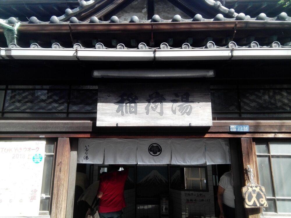 Japonya'nın başkenti Tokyo'daki İnari-Yu ulusal hamamı.