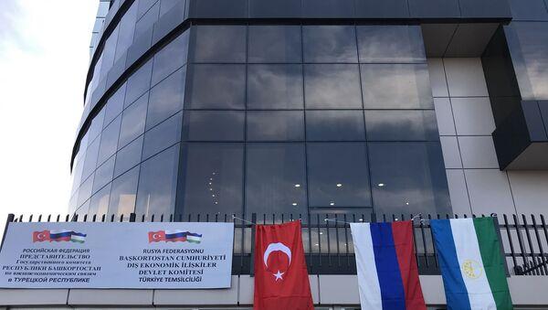 Başkurdistan Dış Ekonomik İlişkiler Devlet Komitesi'nce Ankara'da temsilcilik açıldı  - Sputnik Türkiye