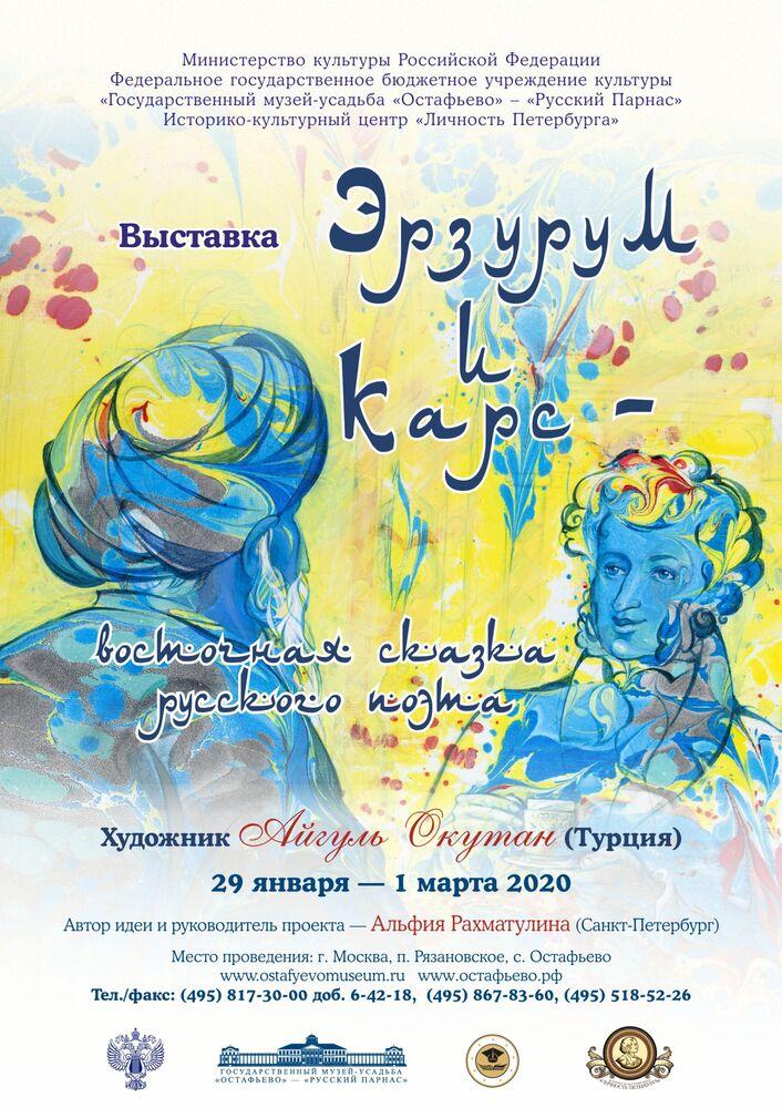 Erzurum ve Kars - Rus Şairin Türk Masalı sergisi
