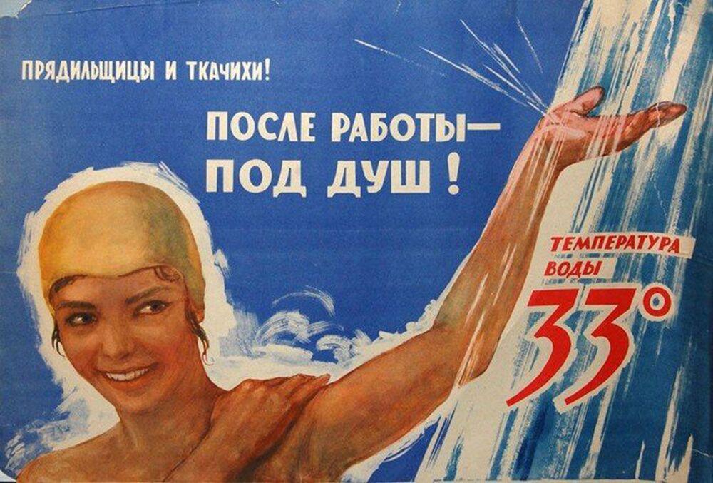 Sovyetler Birliği dönemine ait 'İşten sonra - duş almaya!' sloganlı pankart.