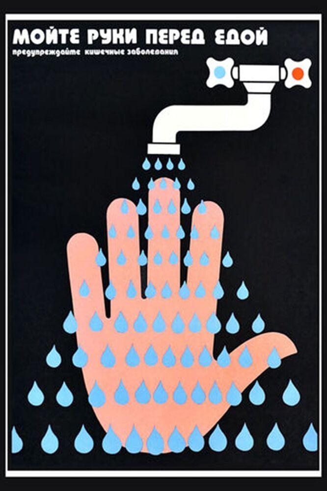 Yemekten önce ellerin yıkanması gerektiğini hatırlatan Sovyet pankartı.