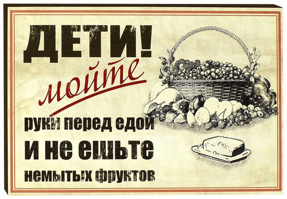 Çocukları yemeğe oturmadan önce elleri yıkamaya ve yıkanmamış meyveleri yememeye çağıran Sovyet pankartı.