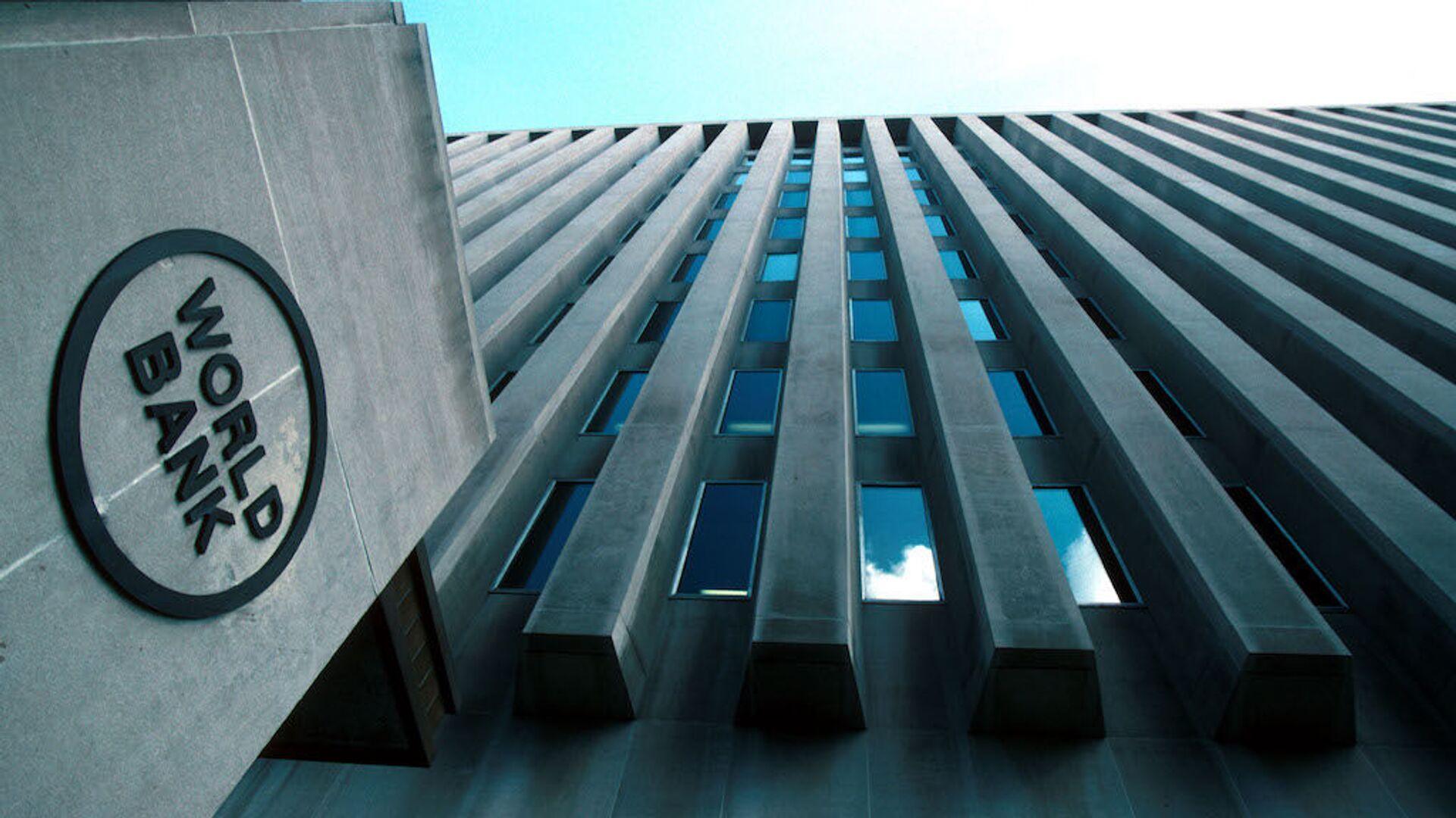 Dünya Bankası - Sputnik Türkiye, 1920, 04.08.2021