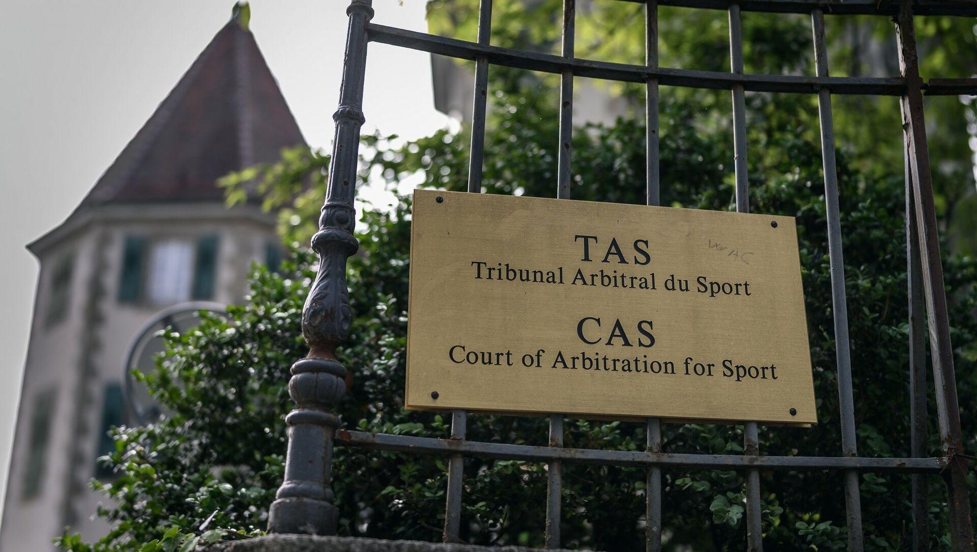 Uluslararası Spor Tahkim Mahkemesi (CAS)  - Sputnik Türkiye, 1920, 02.08.2021