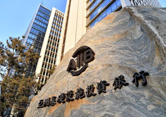 Asya Altyapı Yatırım Bankası'nın (AIIB) Pekin'deki merkezi